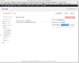 sitemap登録画面