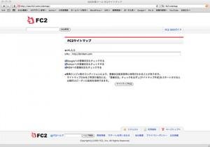 FC2サイトマップ開始画面