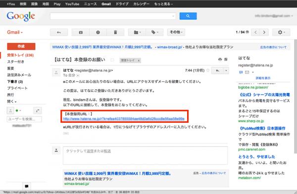 step06_ユーザー登録メール内容