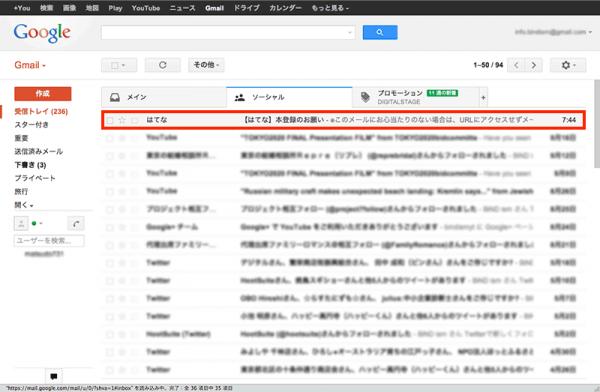 step05_ユーザー登録メール受信