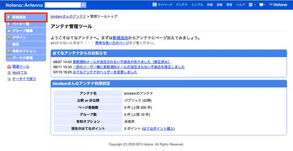 step11_はてなアンテナ管理