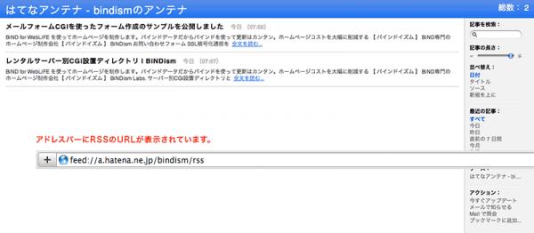 step16_はてなアンテナRSS