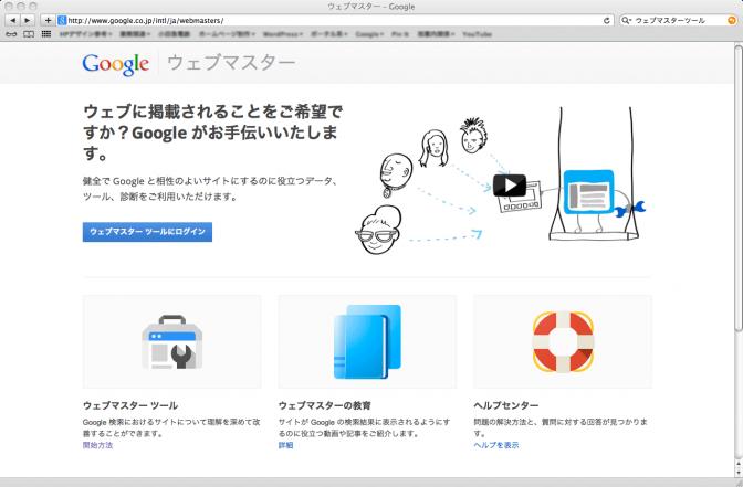 ウェブマスタートップ画面