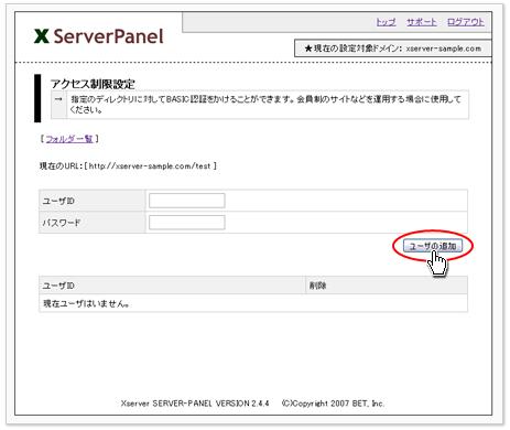 スクリーンショット(2014-06-05 13.32.48)